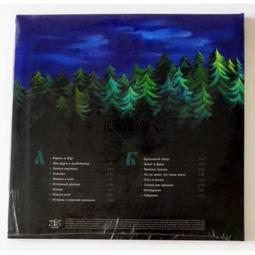 Картинка  Виниловые пластинки  Король И Шут – Будь Как Дома, Путник... / ZBS052 / Sealed в  Vinyl Play магазин LP и CD   09984 1