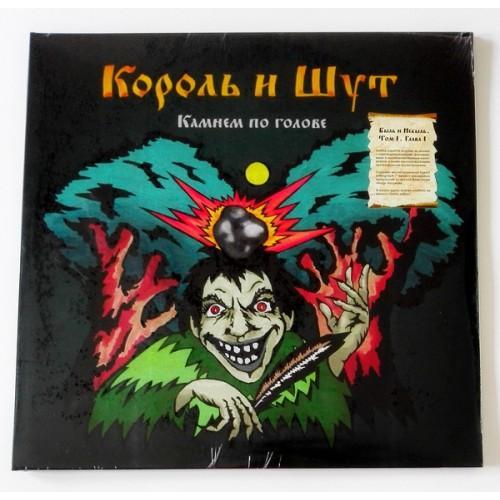 Виниловые пластинки  Король И Шут – Камнем По Голове / ZBS051 / Sealed в Vinyl Play магазин LP и CD  09983