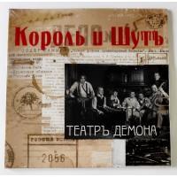 Король И Шут – Театръ Демона / MIR100376 / Sealed