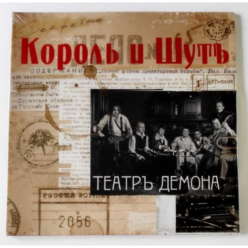 Виниловые пластинки  Король И Шут – Театръ Демона / MIR100376 / Sealed в Vinyl Play магазин LP и CD  09986