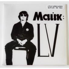 Майк Науменко – LV / В 526 / Sealed