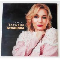 Татьяна Буланова – Лучшая / LTD / 4610027698492 / Sealed