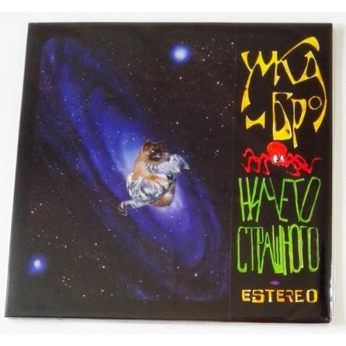 Виниловые пластинки  Умка И Броневик – Ничего страшного / LPWYR-216 / Sealed в Vinyl Play магазин LP и CD  09607