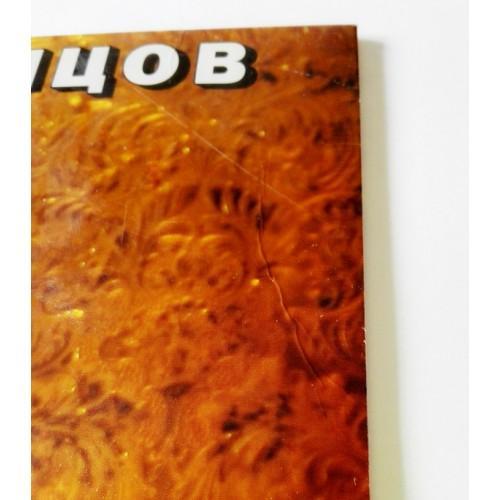 Картинка  Виниловые пластинки  Вадим Степанцов, Бахыт-Компот – The Best / LTD / Numbered / MIR300111 / Sealed в  Vinyl Play магазин LP и CD   09982 1