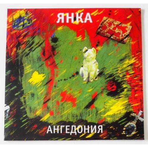 Виниловые пластинки  Янка – Ангедония / LTD / LPWYR-053 / Sealed в Vinyl Play магазин LP и CD  09600