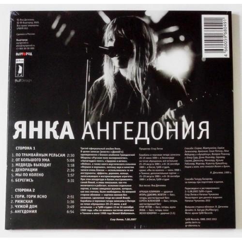 Картинка  Виниловые пластинки  Янка – Ангедония / LTD / LPWYR-053 / Sealed в  Vinyl Play магазин LP и CD   09600 1