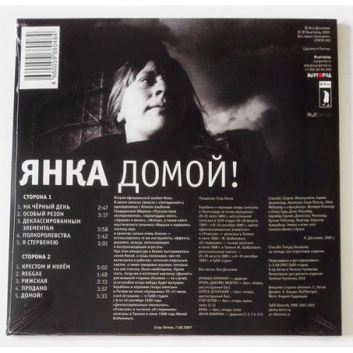 Картинка  Виниловые пластинки  Янка – Домой! / LTD / LPWYR-052 / Sealed в  Vinyl Play магазин LP и CD   09601 1