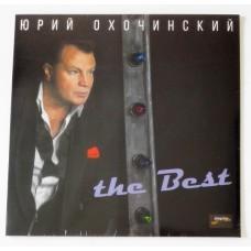 Юрий Охочинский – The Best / ICO15-300 LP / Sealed
