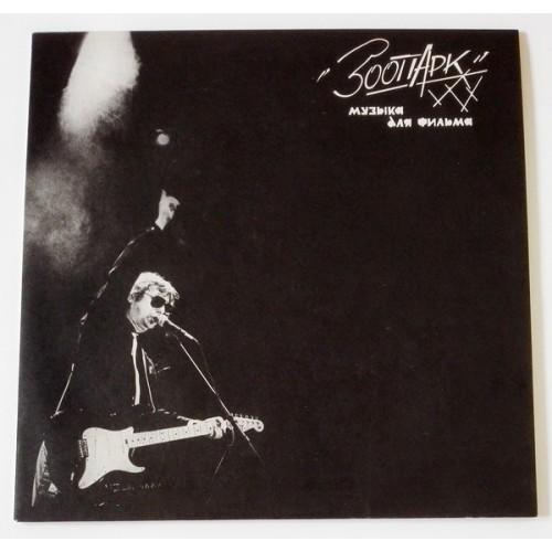 Виниловые пластинки  Зоопарк – Музыка Для Фильма / R60 00653 / M (С хранения) в Vinyl Play магазин LP и CD  09617